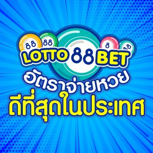 Lotto88Gold